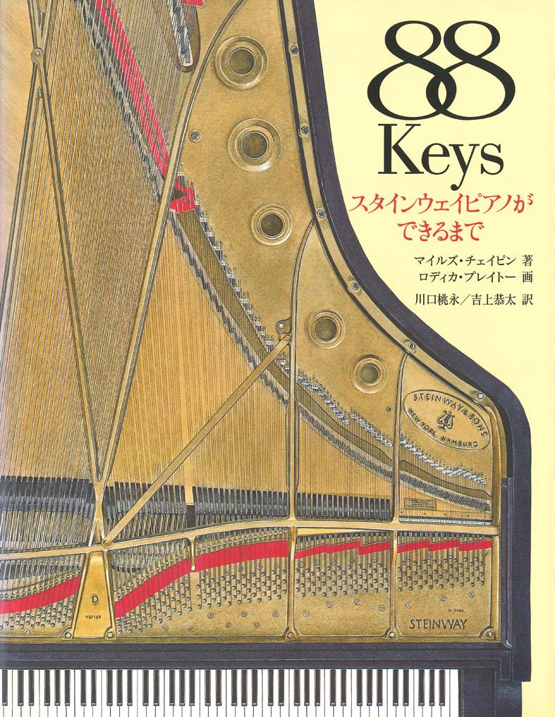 書籍『88Keys スタインウェイピ...